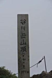 谷川岳に行ってきました!