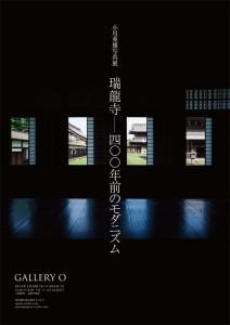 小川重雄様写真展「瑞龍寺-四百年前のモダニズム」