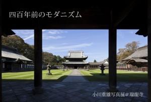 小川重雄写真展@瑞龍寺「四百年前のモダニズム」