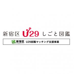 『新宿区 U29 しごと図鑑』にラボ東京 掲載
