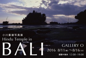 小川重雄写真展 「Hindu Temple in BALI」