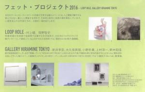 FETE FUCHU TOKYO 2016 暮らしと表現の芸術祭