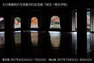 小川重雄写真展「国宝・閑谷学校」