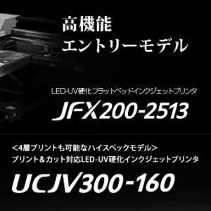 ミマキ JFX200-2513・UCJV300-160導入