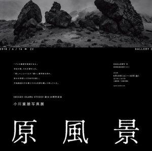 小川重雄 写真展 「原風景」