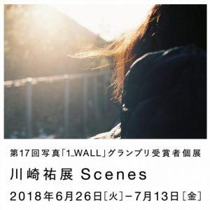 川崎祐 写真展「Scenes」