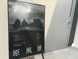 小川重雄写真展「原風景」 行って来ました!