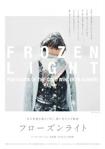 トーカマヒロ 写真展「FROZEN LIGHT」 at ハッセルブラッドストア東京