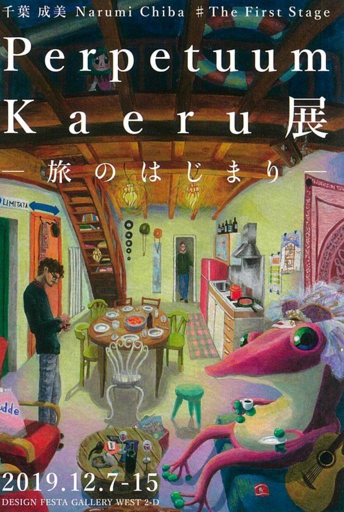 千葉成美 「Perpetuum Kaeru展 -旅のはじまり-」