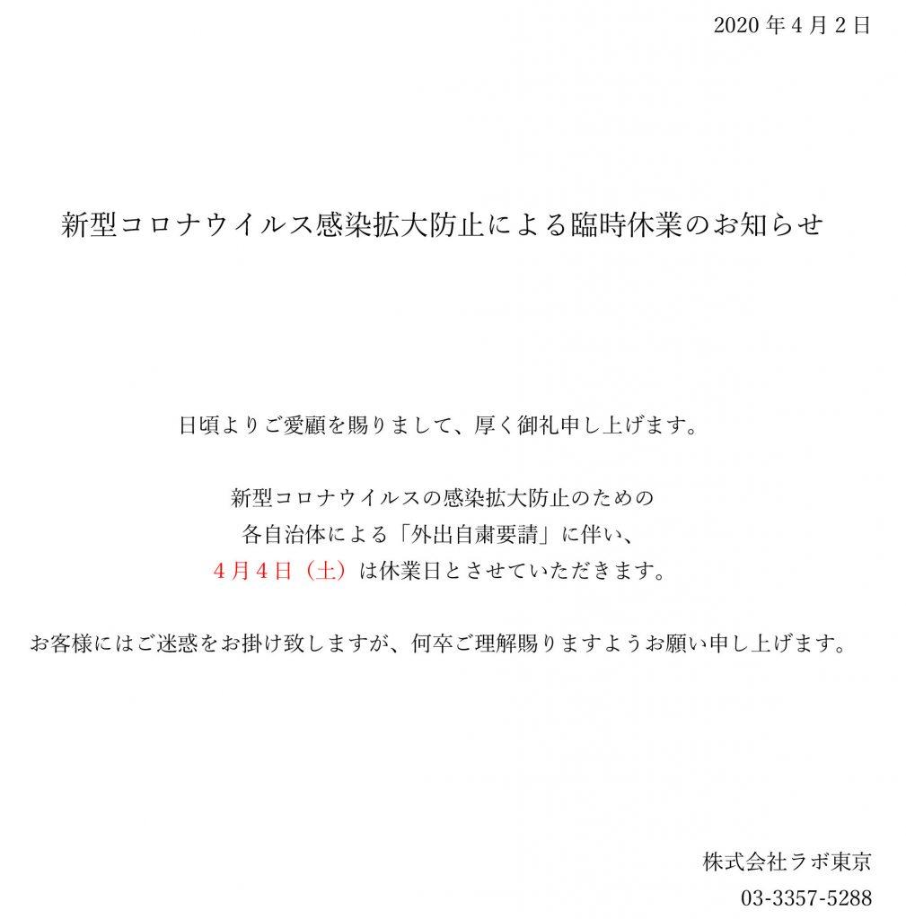 4月4日(土)休業のお知らせ