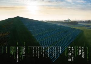 小川重雄写真展「イサム・ノグチ モエレ沼公園|Timeless Landscapes 2」